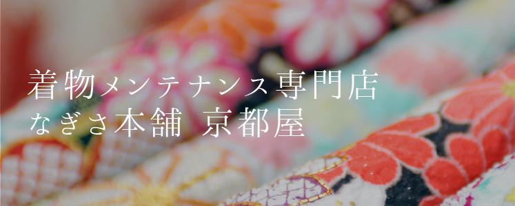 なぎさ本舗 京都屋