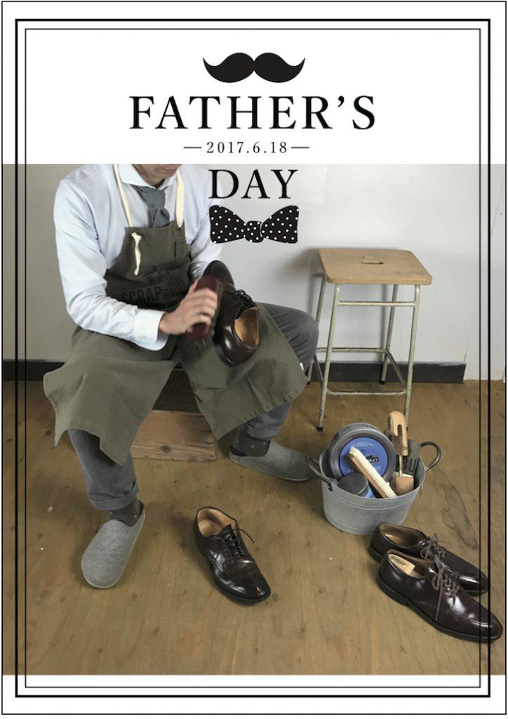 父の日#ありがとう